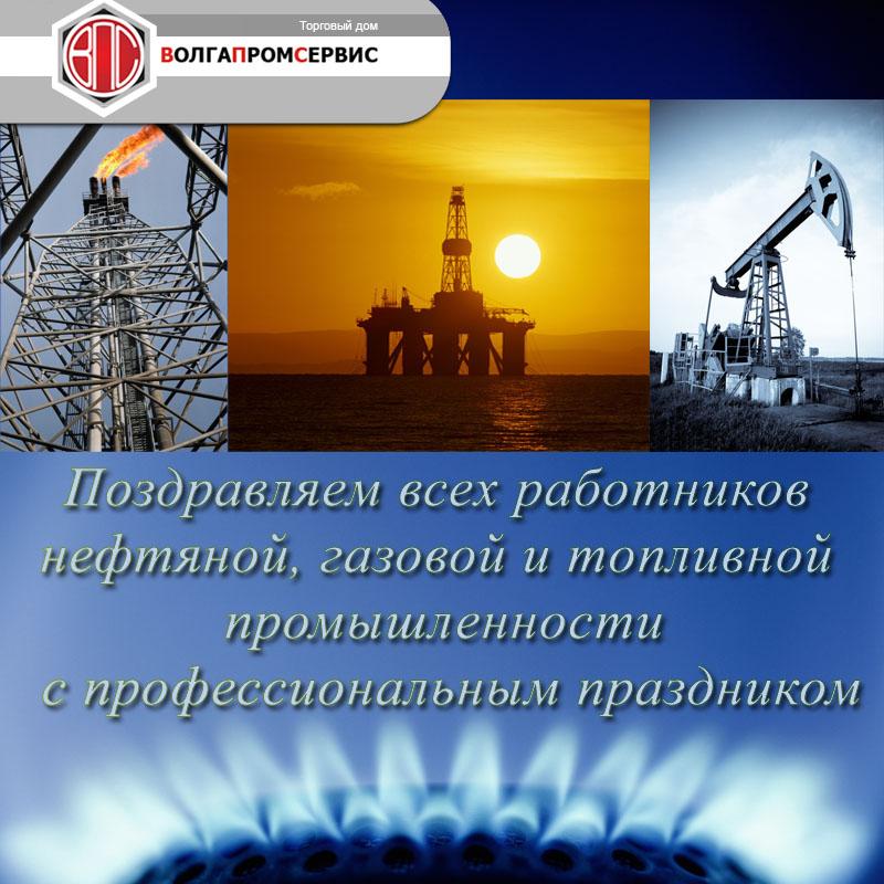 Поздравление днем нефтяной газовой промышленности